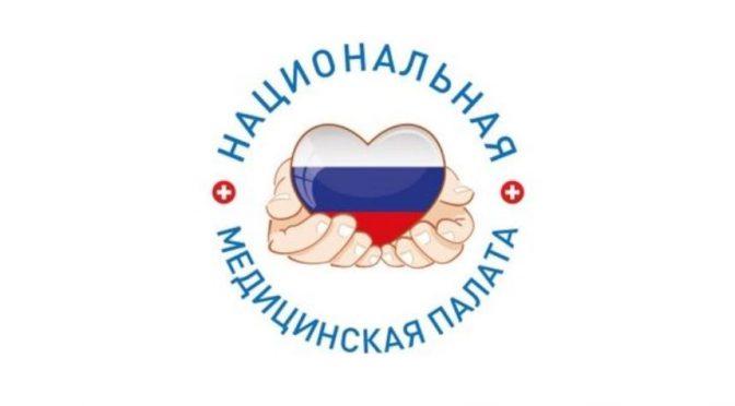 Заявление Президиума Национальной медицинской палаты по поводу дела врача-гематолога Е. Мисюриной